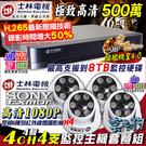 監視器 士林電機 1080P 4路4聲主機DVR +4支1080P 6陣列室內攝影機 AHD/TVI/類比/IPCAM 台灣安防