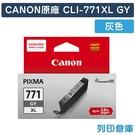 原廠墨水匣 CANON 灰色 高容量 CLI-771XLGY /適用 Canon PIXMA MG5770/MG6870/MG7770/TS6070