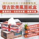 皮革面紙盒 創意 衛生紙盒 抽取式 紙巾盒 面紙盒 衛生紙