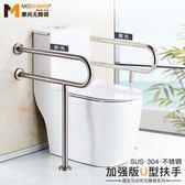 304不銹鋼馬桶扶手架殘疾人老人衛生間廁所坐便器無障礙安全架子NMS 台北日光