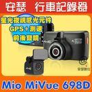Mio 698+A30 同698D【黏支版 送32G+c10後支】前後 雙鏡頭 星光夜視 行車記錄器