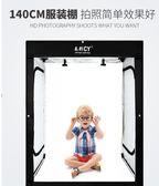140cm服裝產品攝影棚小型補光套裝迷你簡易柔光拍攝YYP  瑪奇哈朵