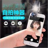 蘋果oppo華為通用vivo手機鏡頭四合一廣角微距魚眼補光燈美顏手機-Ifashion
