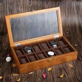 手錶盒復古木質玻璃天窗手錶盒子12格裝手串?展示箱收藏收納首飾盒