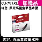 CANON CLI-751 XL M 紅色 正原廠盒裝墨水匣