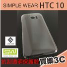 CASE SHOP HTC 10 手機專用,抗刮 UV透明保護殼,SIMPLE WEAR 京普威爾代理