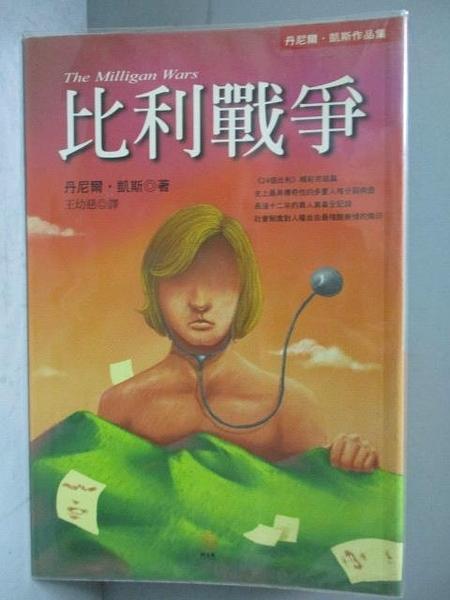 【書寶二手書T7/心理_CUB】比利戰爭_丹尼爾