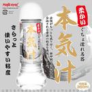 潤滑液 情趣用品 輔助商品 日本Magic eyes 本氣汁潤滑液 360ml 細柔觸感 白 +潤滑液1包