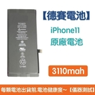 送5大好禮【含稅附發票】iPhone11 原廠德賽電池 iPhone 11 原廠電池 3110mAh