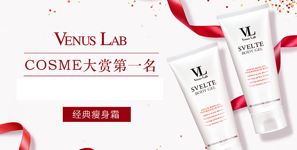 Venus Lab VL 美白瘦腿霜 保濕 緊緻 乳液 滋養 清爽 亮白 修護 冰點 玻尿酸 導入