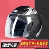 頭盔男士摩托車個性酷四季夏季半覆式安全帽冬季防霧成人機車頭盔