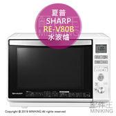 日本代購 空運 SHARP 夏普 RE-V80B 過熱水蒸氣 水波爐 微波爐 烤箱 蒸烤 23L 白色