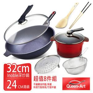 韓國Queen Art不沾雙鍋8件組-深炒鍋32CM+湯鍋24CM