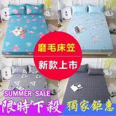 限時85折下殺床包組單人床罩床墊床罩床笠單件保護套防塵罩床墊套可拆卸