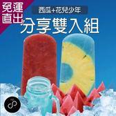 ICE BABY 驚豔西瓜+花兒少年 (各10入)共20支-箱【免運直出】