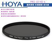 《飛翔無線3C》HOYA PRO 1D ND 4 廣角薄框 多層鍍膜 減光鏡〔公司貨〕52 55 58 62 67 mm