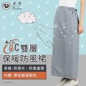 貝柔 雙層保暖防風裙 台灣製 Peilon