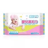 (買一送一) 適膚克林嬰兒濕毛巾 80抽(加厚)  *維康