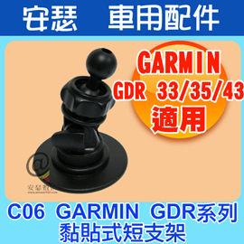 C06 GARMIN GDR系列 豪華型 黏貼式支架【送 保護貼】 適 GDR 33 35d 43 45d 50 C300 E350