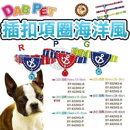 【培菓平價寵物網】DAB PET》超小型犬貓專用6分插扣項圈海洋風