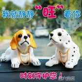 車擺件 汽車擺件 可愛搖頭狗狗卡通公仔萌寵車載創意玩偶擺飾車內裝飾品  第六空間