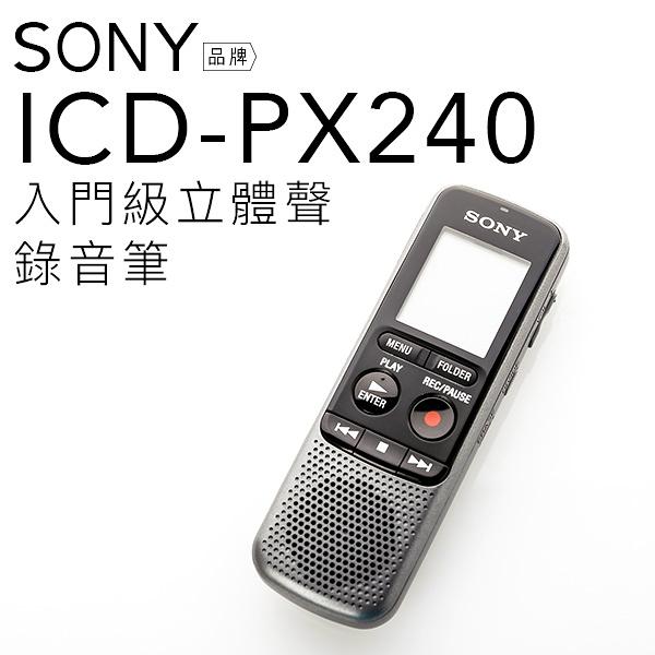 【附原廠攜行袋+原廠耳機】 SONY ICD-PX240 錄音筆 入門級 易上手【邏思保固一年】