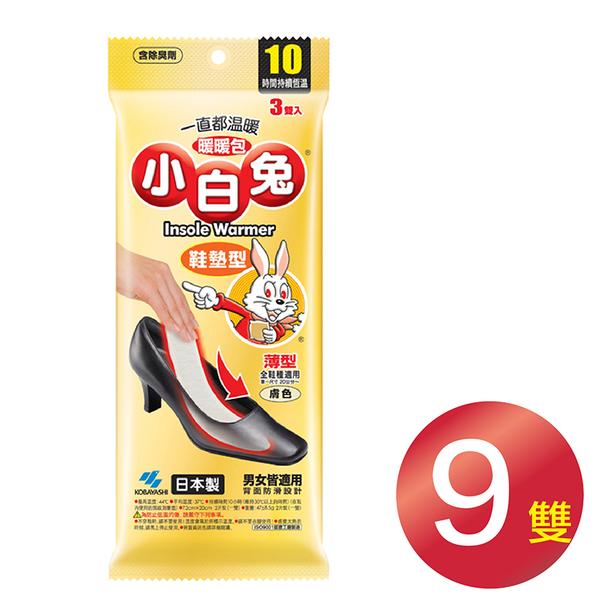 【醫康生活家】日本小林製藥小白兔鞋墊型暖暖包-9雙 (一包三雙)