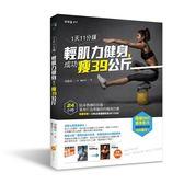 (二手書)1天11分鐘輕肌力健身,成功瘦39公斤:24小時貼身教練陪你做,量身打造專..