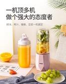 榨汁機榨汁機家用便攜式水果小型學生充電動迷你榨汁杯網紅果汁機 HOME 新品