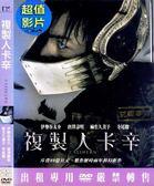 【百視達2手片】複製人卡辛  (DVD)
