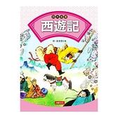 中國經典文學(四大名著-西遊記)