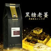 中年大叔.黑糖老薑(420g/包,共兩包)﹍愛食網