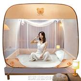 免安裝蚊帳蒙古包家用1.8m無需支架1.5防摔兒童新款折疊2米床加密 凱斯盾