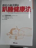 【書寶二手書T8/養生_AI3】創造百歲奇蹟的趴睡健康法-文經家庭文庫_婁愛蓮