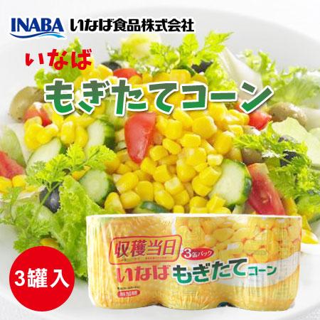 日本 稻葉 鮮採金黃玉米粒 (3入) 600g 罐裝 玉米粒 玉米罐 玉米罐頭 罐頭 玉米濃湯 沙拉 早餐
