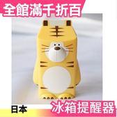 日本【老虎】冰箱提醒器 智慧關門感應器 禮物 療癒小物 多款可選【小福部屋】