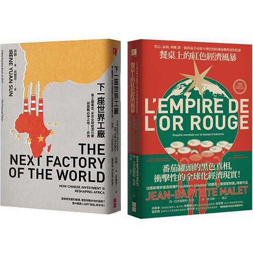《下一座世界工廠》+《餐桌上的紅色經濟風暴》