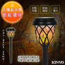 免運【KINYO】太陽能LED庭園燈系列-歐式(GL-6020)光感應開/關