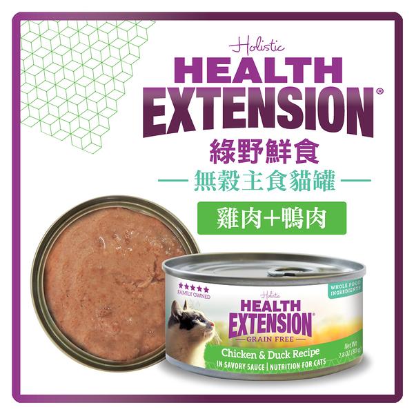 【力奇】Health Extension 綠野鮮食 天然無穀主食貓罐-雞肉+鴨肉2.8oz(80g) 超取限36罐 (C002A01)