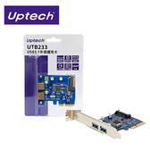 登昌恆 UTB233 USB3.1外接擴充卡