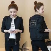 外套 韓版女裝夾克棒球服潮BF寬鬆百搭休閒小外套短款【韓國時尚週】