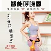 呼啦圈同款智能呼啦圈收腹美腰加重減肥神器瘦身不會掉女健身紓困振興