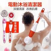 現貨 電動沐浴刷多功能搓澡器家用防水長柄按摩洗澡刷搓背刷 喜迎新春