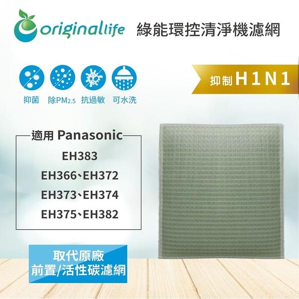 Panasonic EH366、EH372、EH373、EH374【Original life】空氣清淨機濾網 長效可水洗