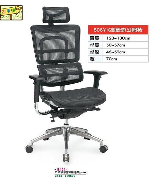 [ 家事達 ]DF-B101--1 高級辦公網椅-黑  特價 已組裝