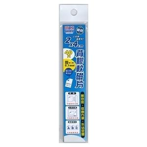成功SUCCESS 21314 已切割背膠軟磁片-2X4 / 包
