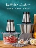 絞肉機家用電動小型打神器餃子餡碎菜剁切辣椒攪拌料理多功能春季新品