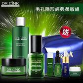 DR.CINK達特聖克 毛孔隱形經典柔敏組【BG Shop】收斂水+柔敏霜+精華液+霓光包+迷你瓶x4