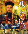 新動國際【林則徐 傳】全套18集 盒裝_大陸劇_DVD