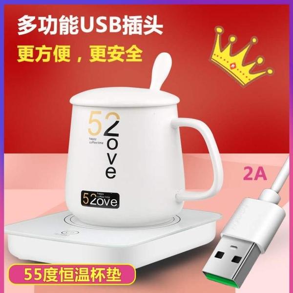 USB恒溫杯墊暖暖杯自動保溫底座恒溫加熱器智慧加熱杯墊55度 「限時免運」